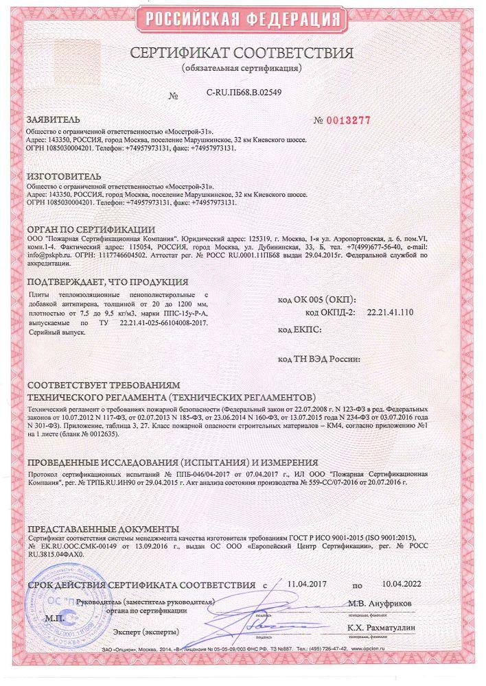 C RU.ПБ68.В.02549 Страница 1