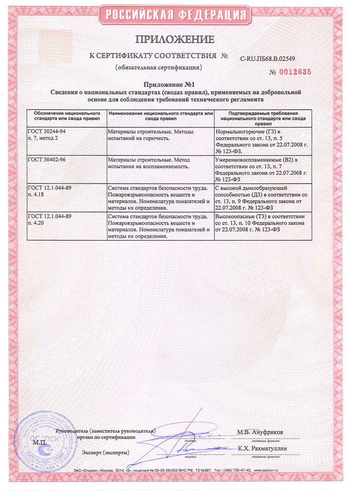 C RU.ПБ68.В.02549 Страница 2