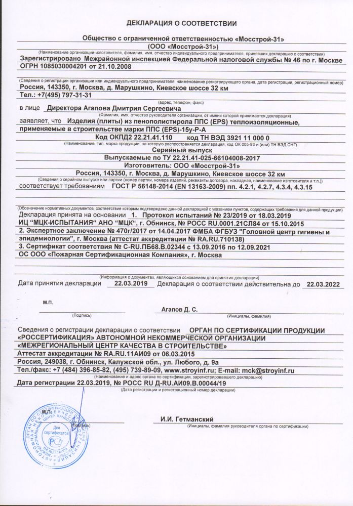 РОСС RU Д RU.AИ09.B.0004419