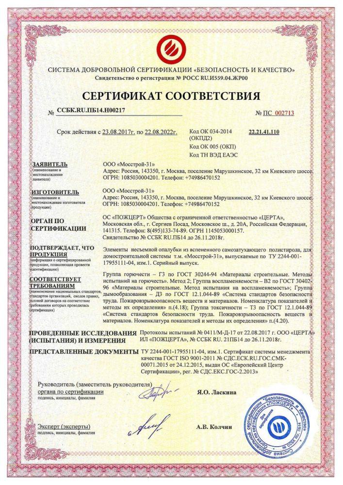Сертификат соответствия Несъемная опалубка из пенополистирола 1