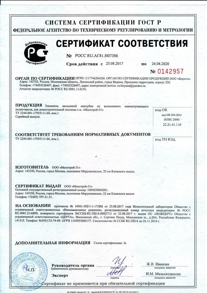 Сертификат соответствия Несъемная опалубка из пенополистирола